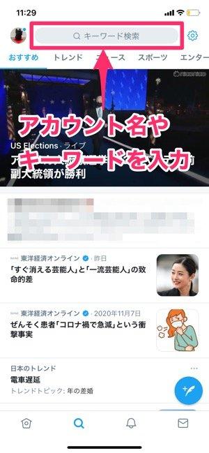 【Twitter】フォローする方法