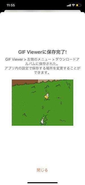 【Twitter】GIF保存(iPhone)