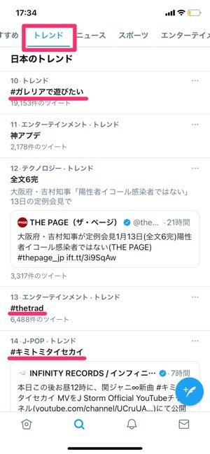 【Twitter ハッシュタグ】トレンド