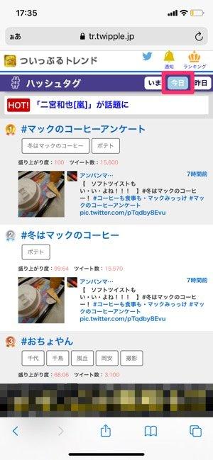 【Twitter ハッシュタグ】ついっぷるトレンド