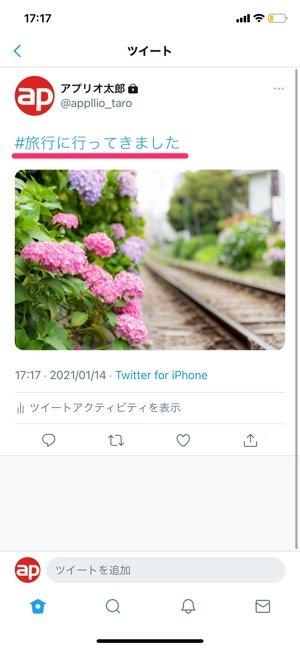 【Twitter ハッシュタグ】付け方