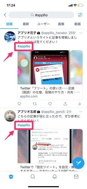 【Twitter ハッシュタグ】検索する方法