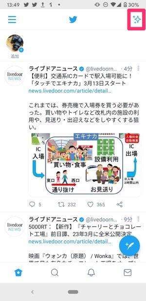 Twitter タイムラインの表示設定変更