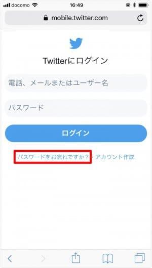 Twitter ログインできない