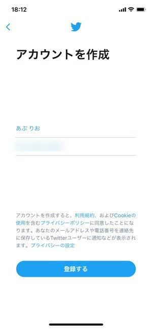 Twitter 新規登録