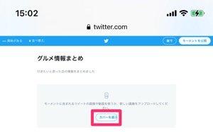 【Twitterモーメント】モーメントを作成する(カバー画像)