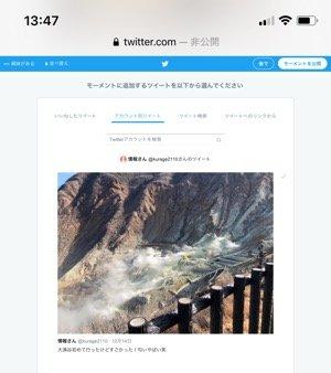 【Twitterモーメント】ツイートを選ぶ(アカウント検索)