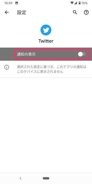 【Twitter】端末の通知をオフにする(Android)