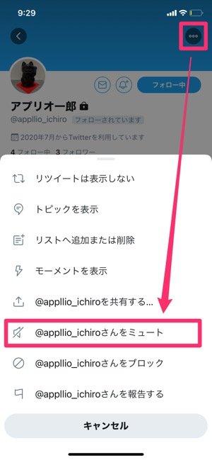 【Twitter】ミュート機能