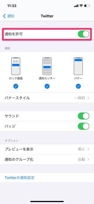 【Twitter】端末の通知をオフにする(iPhone)