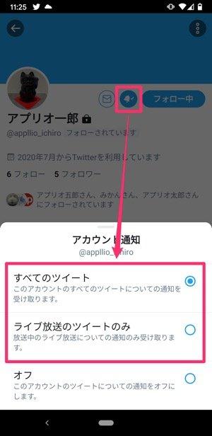 【Twitter】特定のアカウントからの通知を受け取る