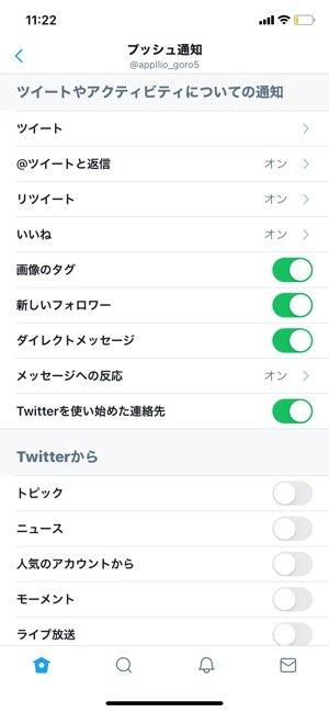 【Twitter】アプリの通知設定