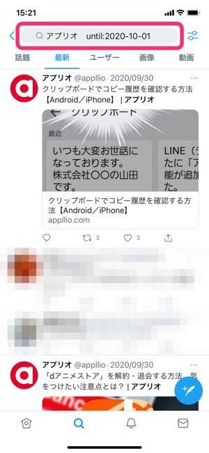 【Twitter】検索コマンドとは