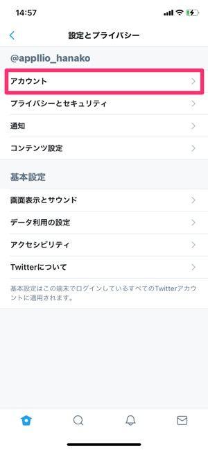 【Twitter】電話番号を追加