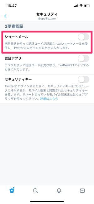 【Twitter】ログイン認証の設定方法