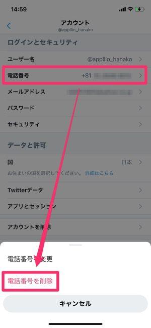 【Twitter】電話番号を削除