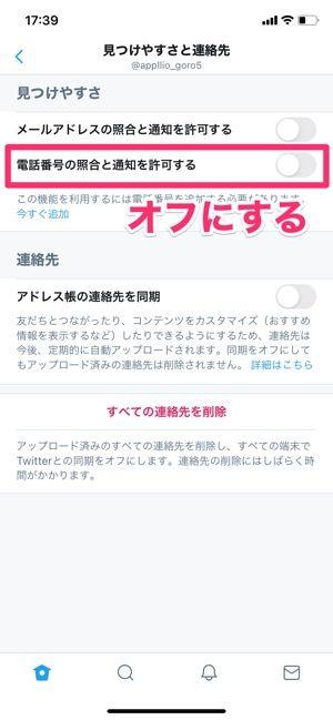 【Twitter】電話番号の照合と通知を許可する
