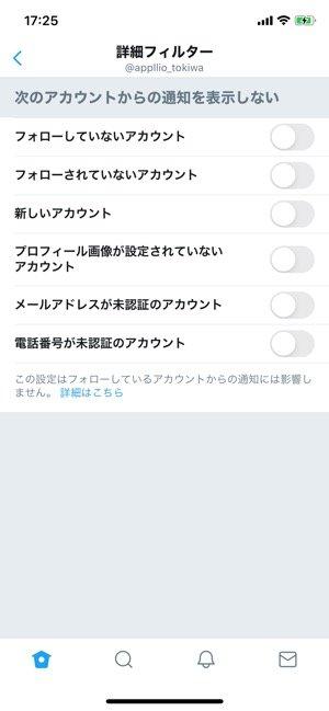 Twitter リプライ通知 フィルター設定
