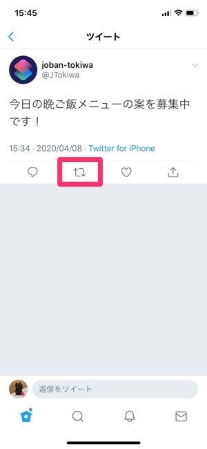 Twitter コメント付きリツイートの方法
