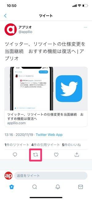 Twitter、リツイートの仕様が元に戻る
