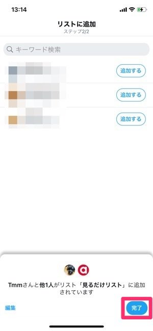 Twitter 非公開リストで見る