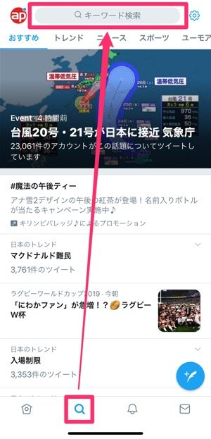 Twitter 検索コマンドとは