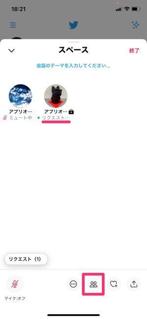 【Twitter】スペースに招待する(リスナーからスピーカーに変更)