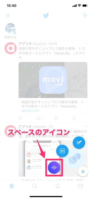 【Twitter】スペースを開始する