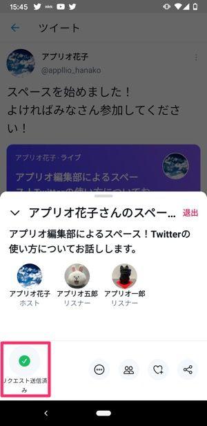 【Twitter】スペースに参加する(ホストにリクエスト)