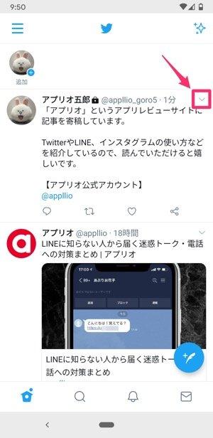 【Twitter】固定ツイートを設定する方法(スマホ)