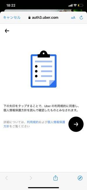 Uber Eatsの会員登録方法