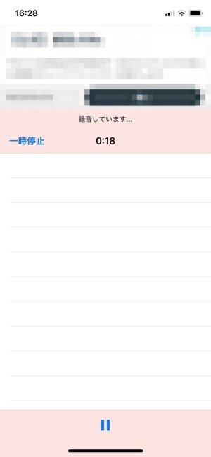 【無料録音アプリ】ボイスレコーダー