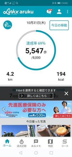 万歩計/歩数計/ウォーキングアプリ おすすめ リンククロス アルク