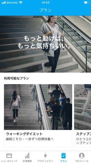 万歩計/歩数計/ウォーキングアプリ おすすめ Runtastic Steps