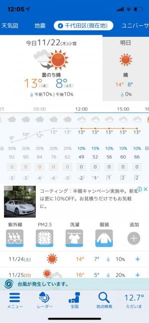 おすすめ無料天気予報アプリ