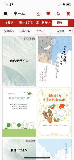 【ウェブポ年賀状アプリ】テンプレート