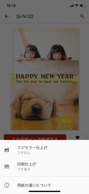 【ウェブポ年賀状アプリ】印刷仕上げ選択