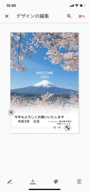 【ウェブポ年賀状アプリ】挨拶文テンプレート
