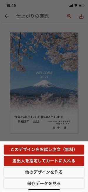 【ウェブポ年賀状アプリ】お試し注文