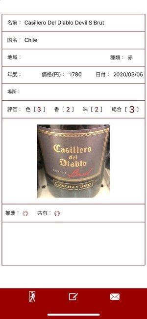 ワイン管理アプリ ワインダイアリー