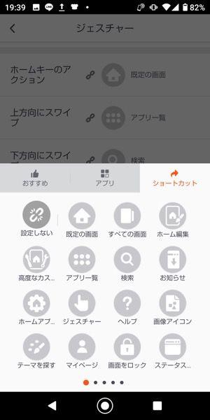 【Yahoo!きせかえ】ジェスチャー
