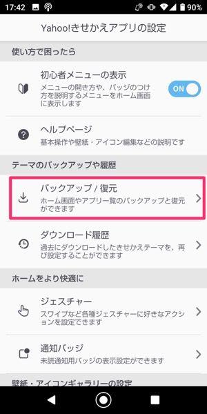 【Yahoo!きせかえ】バックアップ・復元