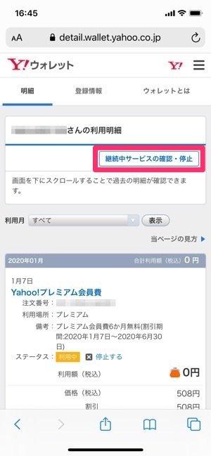 Yahoo!プレミアム 解約手順