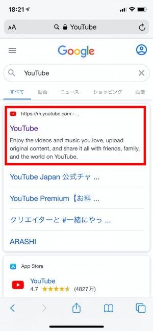 YouTube バックグラウンド再生 iPhone