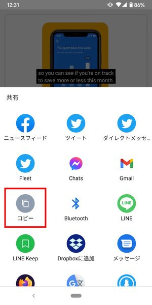 YouTube ブラウザ Chrome Android