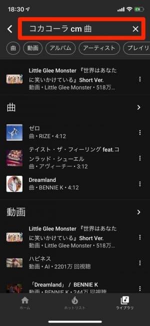 YouTube Music スマート検索