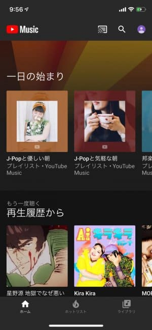 YouTube Music サジェスト機能