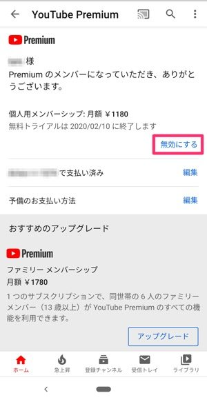 YouTubeプレミアム 解約 Android
