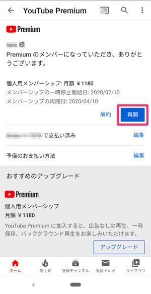 YouTubeプレミアム 再開 Android