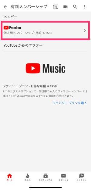 YouTubeプレミアム 解約 iPhone